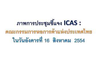 ภาพการประชุมชี้แจง  ICAS : คณะกรรมการหอการค้าแห่งประเทศไทย ในวันอังคารที่ 16  สิงหาคม  2554