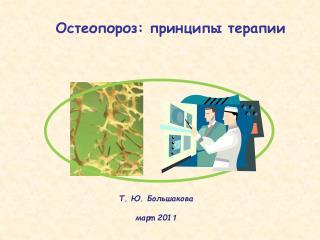 Остеопороз: принципы терапии