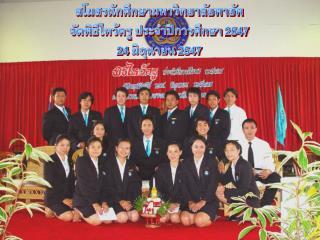 สโมสรนักศึกษามหาวิทยาลัยพายัพ จัดพิธีไหว้ครู ประจำปีการศึกษา 2547 24 มิถุนายน 2547