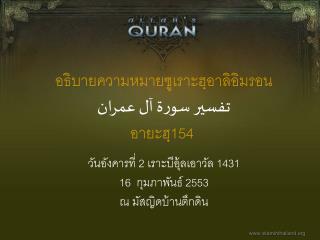 อธิบาย ความหมายซู เราะฮฺอาลิอิมรอน تفسير  سورة آل عمران อา ยะฮฺ  154