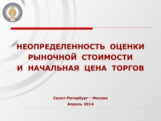НЕОПРЕДЕЛЕННОСТЬ  ОЦЕНКИ РЫНОЧНОЙ  СТОИМОСТИ   И  НАЧАЛЬНАЯ  ЦЕНА  ТОРГОВ Санкт-Петербург - Москва