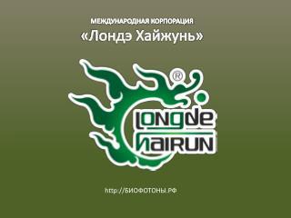 МЕЖДУНАРОДНАЯ КОРПОРАЦИЯ «Лондэ Хайжунь»