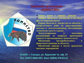 Охранная организация                      «ЕДИНСТВО»