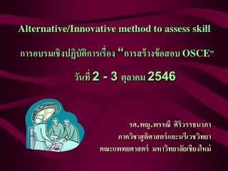 Alternative/Innovative method to assess skill