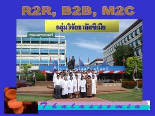 R2R, B2B, M2C