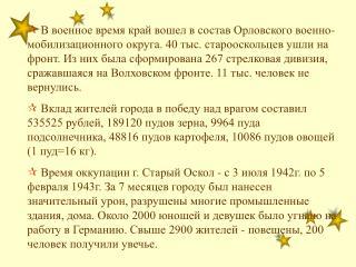 В городе действовал партизанский отряд Г.П. Кожедубова.
