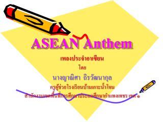 ASEAN Anthem