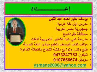 إعـــــــــــــــــــداد