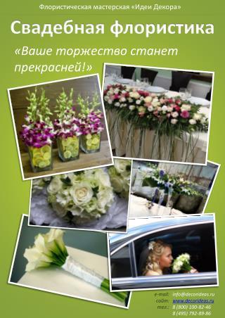 Флористическая мастерская «Идеи Декора»