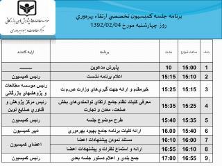 برنامه جلسه كميسيون تخصصي ارتقاء بهرهوري  روز چهارشنبه مورخ 1392/02/04