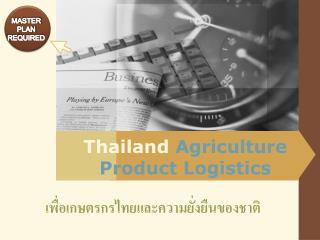 Thailand  Agriculture Product Logistics