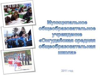Муниципальное общеобразовательное учреждение  « Онгудайская  средняя общеобразовательная школа»