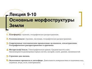 Лекция 9-10 Основные морфоструктуры Земли