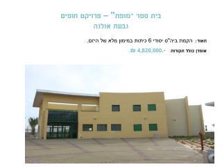 """בית ספר """"מופת"""" – פרויקט חופים גבעת אולגה"""