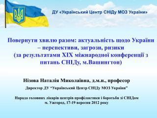ДУ «Український Центр СНІДу МОЗ України»