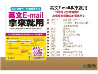 英文 E-mail 拿來就用 9900 種句型隨選隨用, 寫出簡潔零錯誤的道地英文