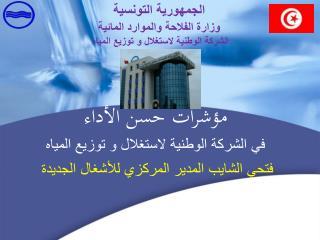 مؤشرات حسن الأداء في  الشركة الوطنية لاستغلال  و  توزيع  المياه