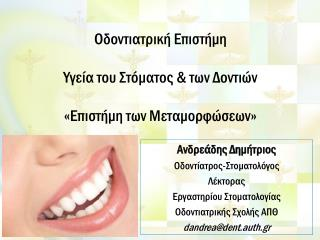 Οδοντιατρική Επιστήμη Y γεία του Στόματος & των Δοντιών «Επιστήμη των  M εταμορφώσεων»