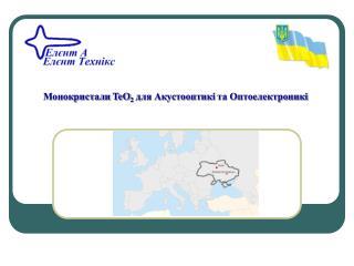 Монокристал и TeO 2 для Акустооптикі та  Оптоелектроникі