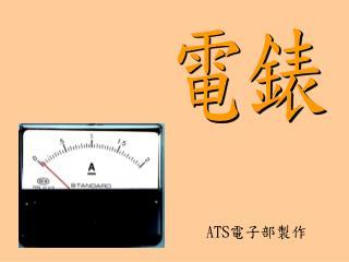 ATS 電子部製作