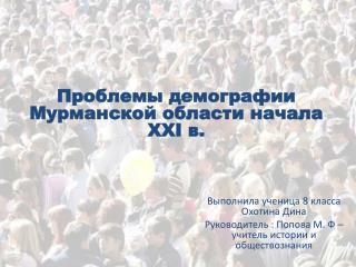 Проблемы демографии Мурманской области начала  XXI  в.