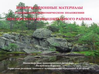 Министерство экономического развития  Республики Карелия
