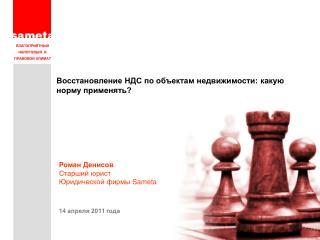 Роман Денисов Старший юрист Юридической фирмы  Sameta