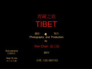 青藏之旅 TIBET