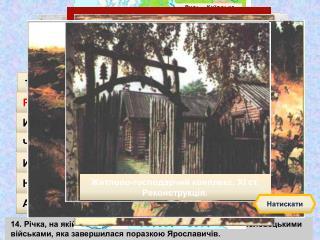 2. Місто, засноване Володимиром Великим, адміністративний центр Волинського князівства.