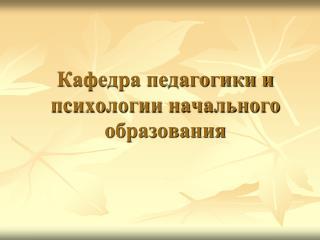 Кафедра педагогики и психологии начального образования