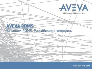 AVEVA PDMS Каталоги  PDMS.  Российские стандарты.