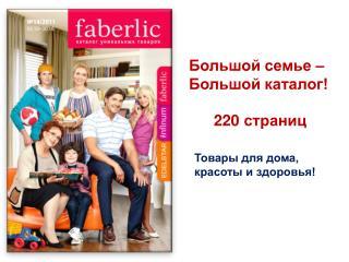 Большой семье – Большой каталог!