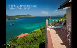 Taste the world from the balcony 從陽台上淺嚐這個世界