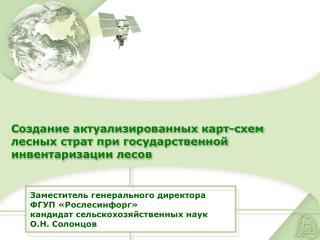 Заместитель генерального директора  ФГУП « Рослесинфорг »  кандидат сельскохозяйственных наук