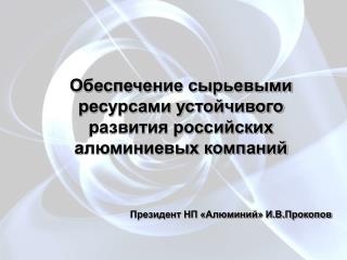 Обеспечение сырьевыми ресурсами устойчивого развития российских алюминиевых компаний