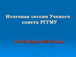 Итоговая сессия Ученого совета РГГМУ 24-25  января 20 12  года