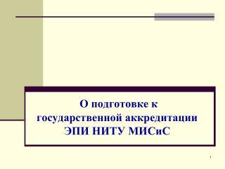 О подготовке к  государственной аккредитации ЭПИ НИТУ МИСиС