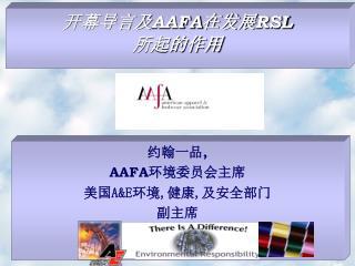 开幕导言及 AAFA 在发展 RSL 所起的作用