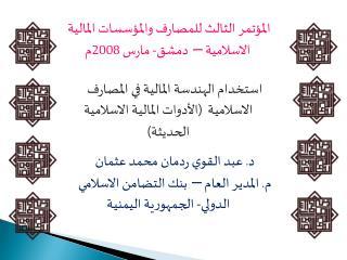 المؤتمر الثالث للمصارف والمؤسسات المالية الاسلامية – دمشق- مارس 2008م