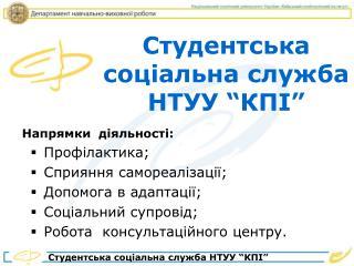 """Студентська соціальна служба НТУУ """"КПІ"""""""