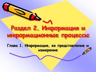 Раздел 2. Информация и информационные процессы