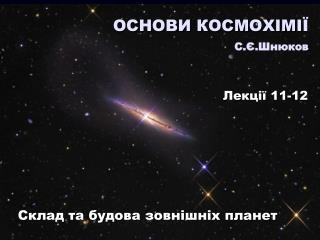 Склад та будова зовнішніх планет