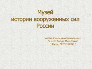 Музей  истории вооруженных сил России