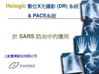 Hologic  數位 X 光攝影 ( DR)  系統                 &  PACS 系統