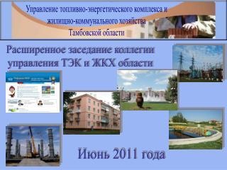 Расширенное заседание коллегии управления ТЭК и ЖКХ области