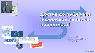 Доступ до публічної інформації та захист приватності