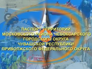 ПАСПОРТ ТЕРРИТОРИИ  МОСКОВСКОГО РАЙОНА ЧЕБОКСАРСКОГО ГОРОДСКОГО ОКРУГА
