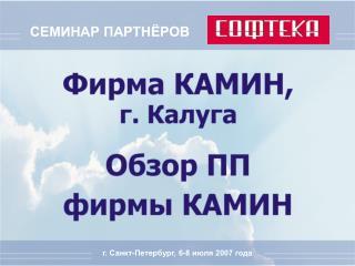 СЕМИНАР ПАРТНЁРОВ
