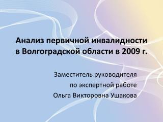 Анализ первичной инвалидности в Волгоградской области в 2009 г.