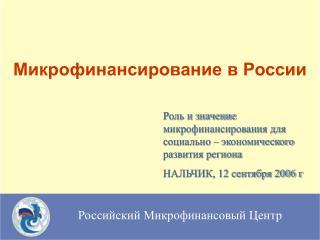 Микрофинансирование в России